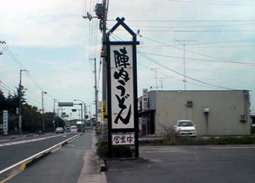 060416jinnai_udon
